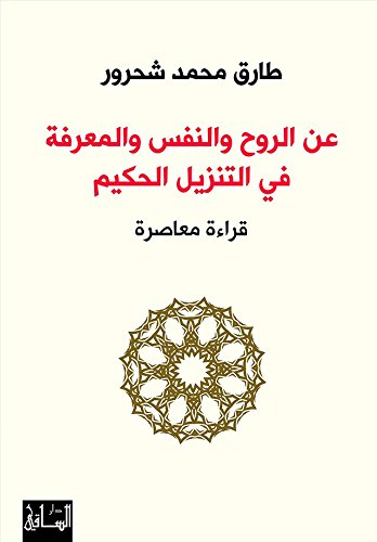 عن الروح والنفس والمعرفة في التنزيل الحكيم (Arabic Edition)