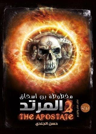 المرتد Al Mortad