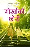 . Gurkha ki Chhori (Nepali Edition) .